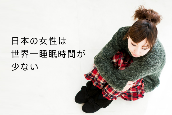 日本の女性は世界一睡眠時間が少ない|睡眠不足が引き起こすリスク