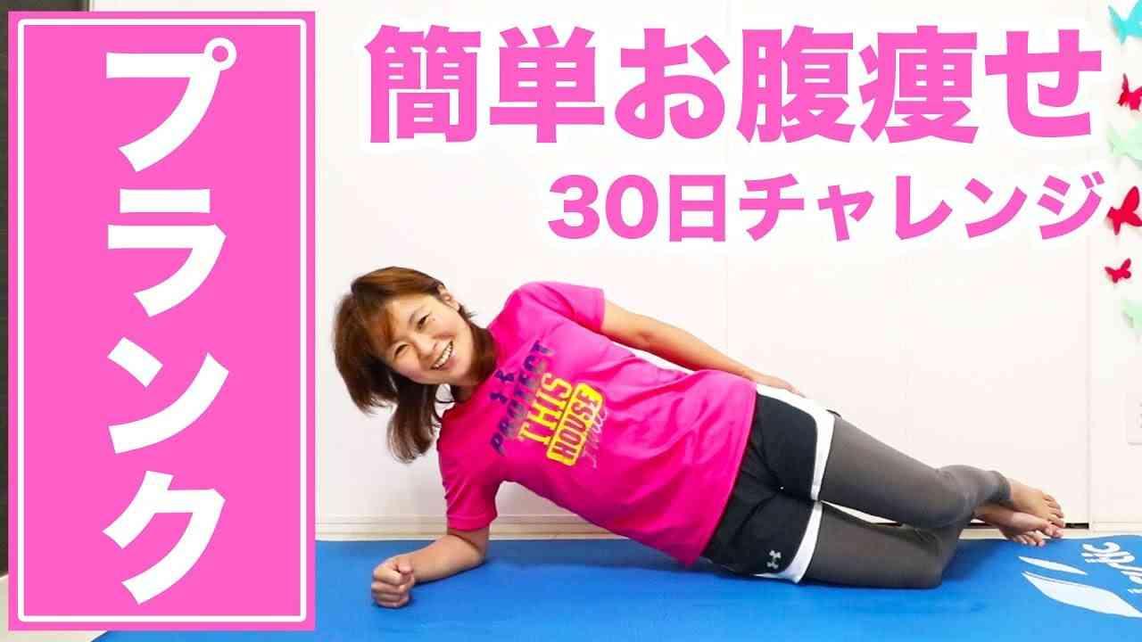 【プランク】30日チャレンジ!簡単プランクで簡単お腹痩せ!毎日10分やるだけ! - YouTube