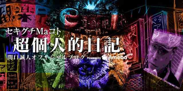 青空 | 関口誠人オフィシャルブログ「セキグチマコト超個人的日記」Powered by Ameba
