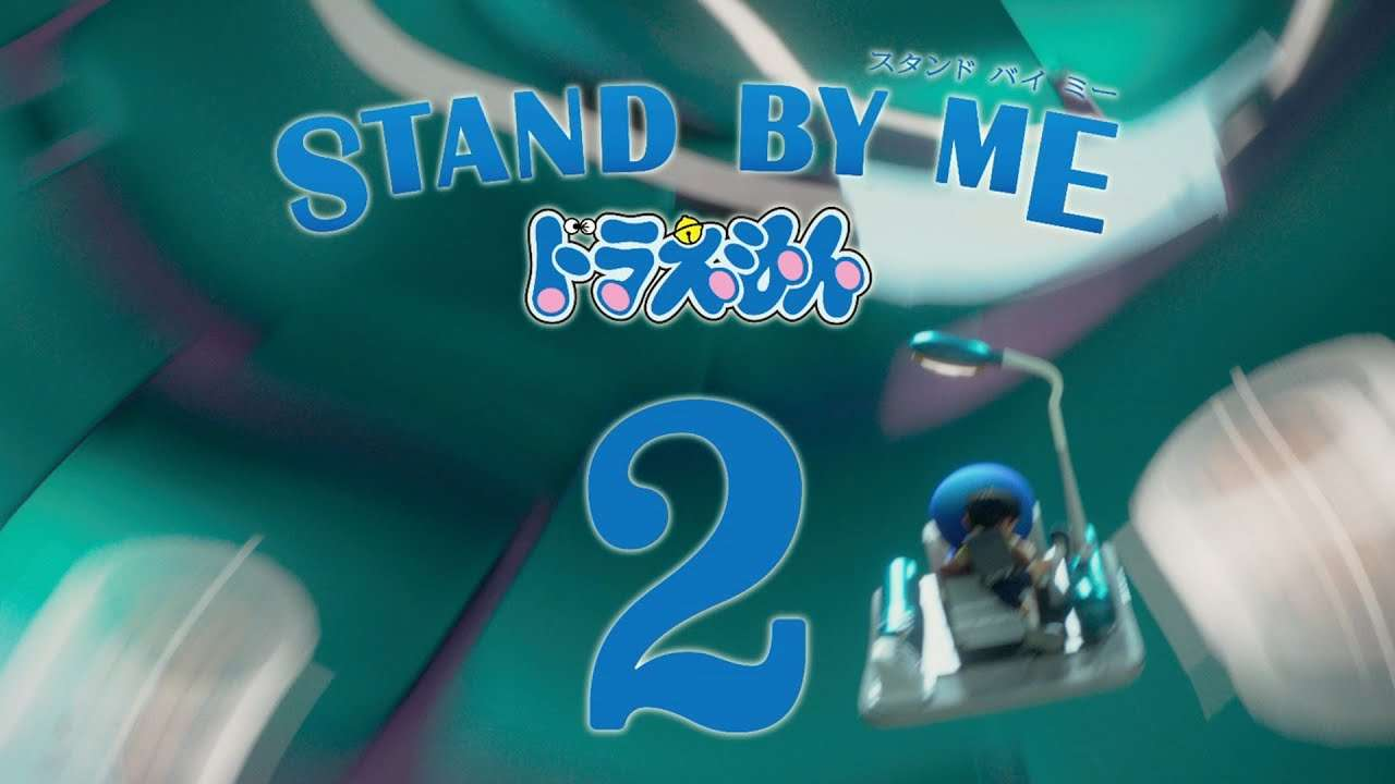 STAND BY ME ドラえもん 2の画像 p1_31