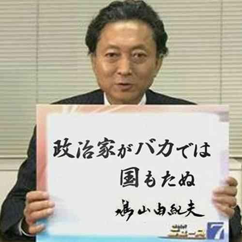 故鳩山安子さん 息子に42億円生前贈与も300億円以上の資産残る