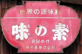 """海外で見つけた""""日本"""""""