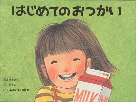 大好きだった、いまでも大好きな絵本