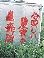 「変な日本語」画像を貼ってください!