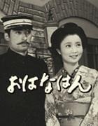 NHKの「朝ドラ」「大河ドラマ」といえば何が好きでしたか?