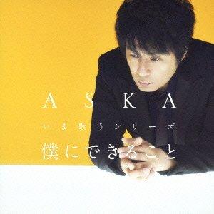 ASKA容疑者、覚醒剤使用容疑で今日にも再逮捕