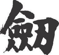 かっこいい 漢字 1 文字 難しい