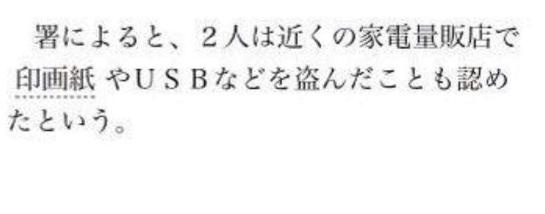 大阪駅前に写真400枚ばらまき 少年「態度悪い仲間の顔撮った」