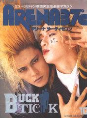80年代90年代のバンドを語るトピ