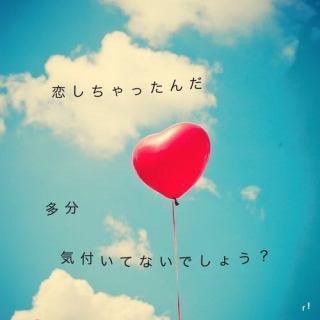 恋してるなー、と思う時