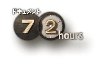 あなたが選ぶNHK「ドキュメント72時間」