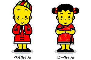可愛い企業のキャラクター!