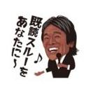 松崎しげるのLINEスタンプが登場!!圧倒的な黒さを誇るwww
