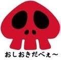スーパーの屋外トイレに頭蓋骨(東京)