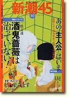 神戸連続児童殺傷事件、「酒鬼薔薇聖斗」こと元少年が手記出版