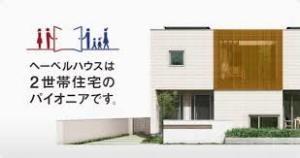 完全分離二世帯住宅に住んでいる方、予定されてる方