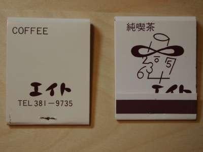 あなたがよく行くコーヒー屋さんは?