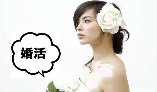 「結婚相談所」以外で婚活する方法