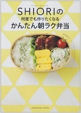 おすすめの「お弁当レシピ本」