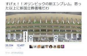 裏金疑惑で「東京五輪中止」が現実味…フランス検察当局が執念を燃やす理由とは