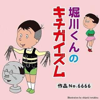 【かなりヤバイ】サザエさんの脇役キャラ・堀川くんの奇行15選