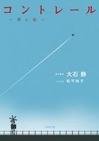 NHKドラマ「コントレール」最終回まであと3回!語り合いましょう