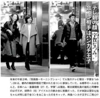 日本ハム・大谷翔平「獲得レース」 9才年上地方局アナが一歩リードか