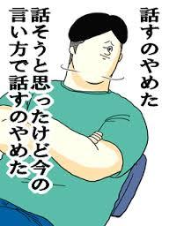 好きな口調で喋るトピ【part4】