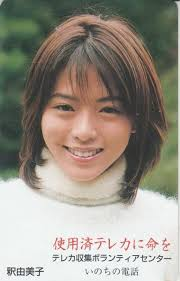 【画像】『踊る!さんま御殿!!』に出演した釈由美子の顔がおかしい…