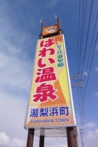 鳥取県のいいところ~!!