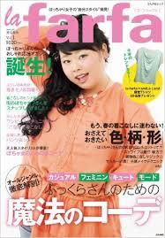 月刊「ガルちゃん」が発売されたら