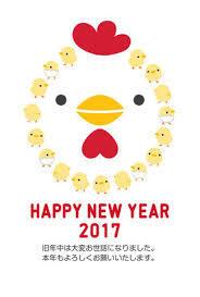 【2017年】あけましておめでとうございます【平成29年】
