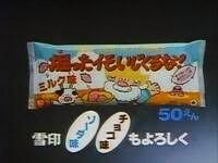 懐かしの昭和グッズを貼るトピ
