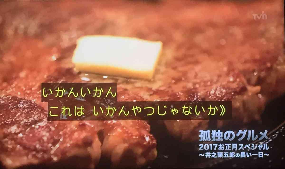 【実況・感想】孤独のグルメ