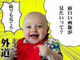 笑える画像で笑うトピ