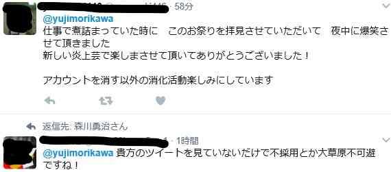 中小企業社長「私のツイッターを読んでない奴は即不採用。一般常識がないのか?」→炎上