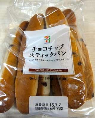 100円以内で買える最高に美味しいもの!