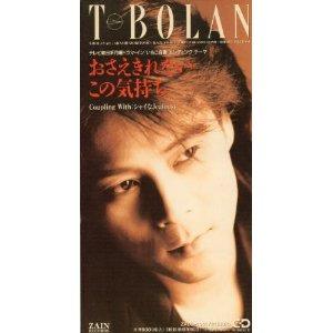 T-BOLAN、今夏ついに完全復活を発表!