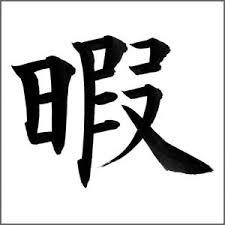 自分を漢字1文字で表すトピ☆