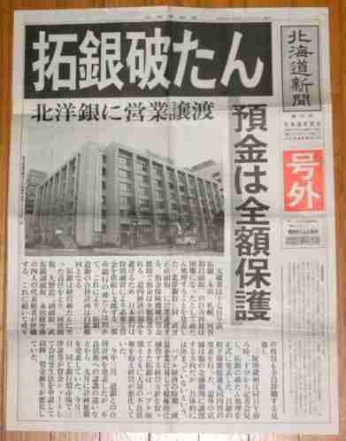 印象的な事件や事故の新聞を貼っていくトピ