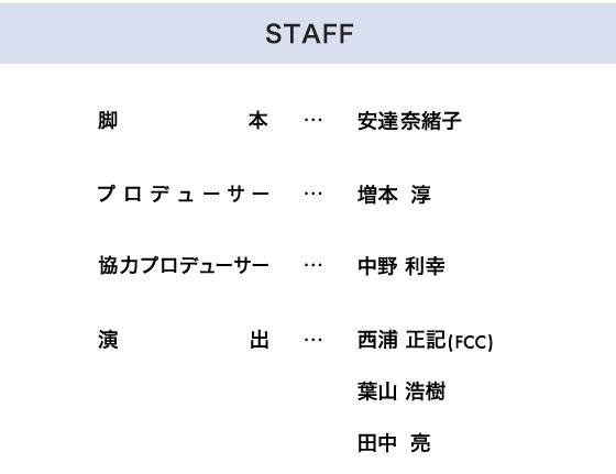 『コード・ブルー』新キャストに有岡大貴、成田凌、新木優子ら 椎名桔平も継続