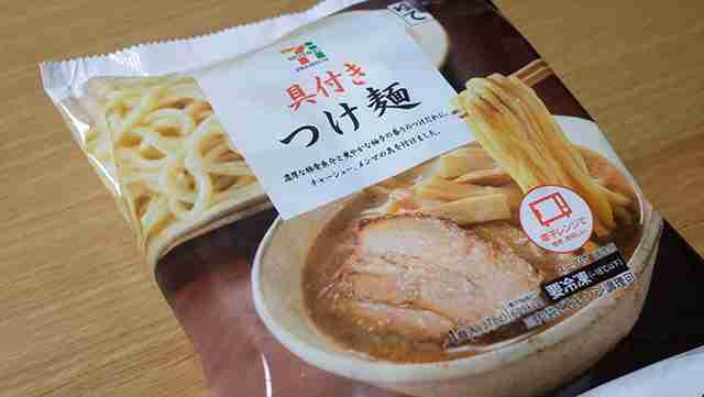 ここのつけ麺が美味しかった!