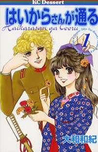 初恋の漫画キャラ♡︎