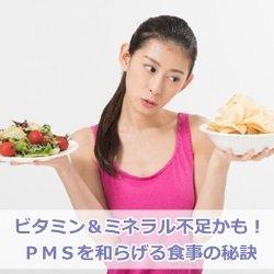 生理、PMSの苦痛を叫ぶトピ