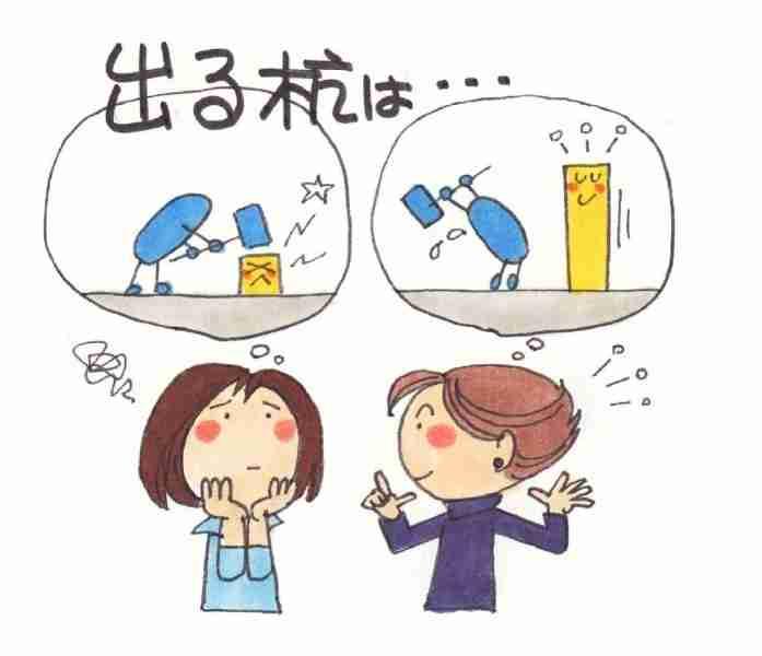 日本人の性格
