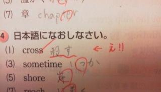 珍解答でクスッとしませんか(*^o^*)