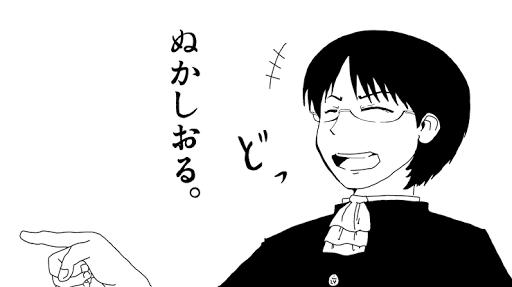 漫画「日常」好きな人!