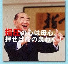 【東洋医学】ツボ語りませんか?