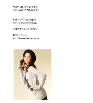 小森純、久々TV出演で