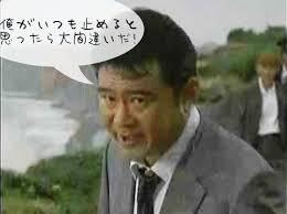 ムカつくやつを船越英一郎が崖で追い詰めてくれるトピ